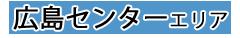広島センターエリア
