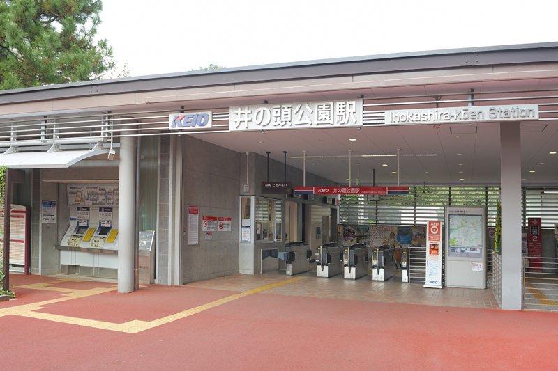 井の頭公園駅 – この街・マイタ...