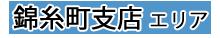 錦糸町支店エリア
