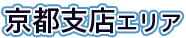 京都支店エリア