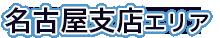 名古屋支店エリア