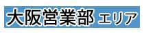 大阪営業部エリア
