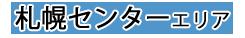 札幌センターエリア