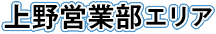 上野支店エリア