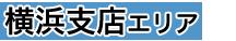 横浜支店エリア