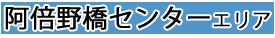 阿倍野橋センターエリア