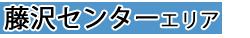 藤沢センターエリア