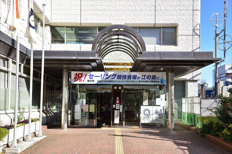 212196_00-fujisawashiyakusyo01