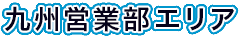 九州営業部エリア