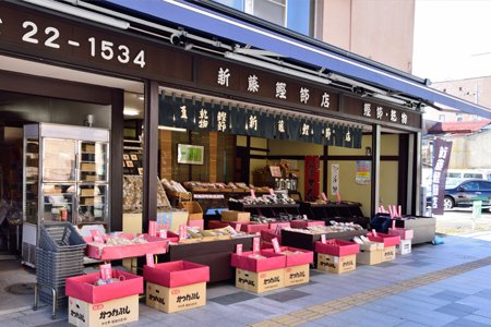 新藤鰹節店