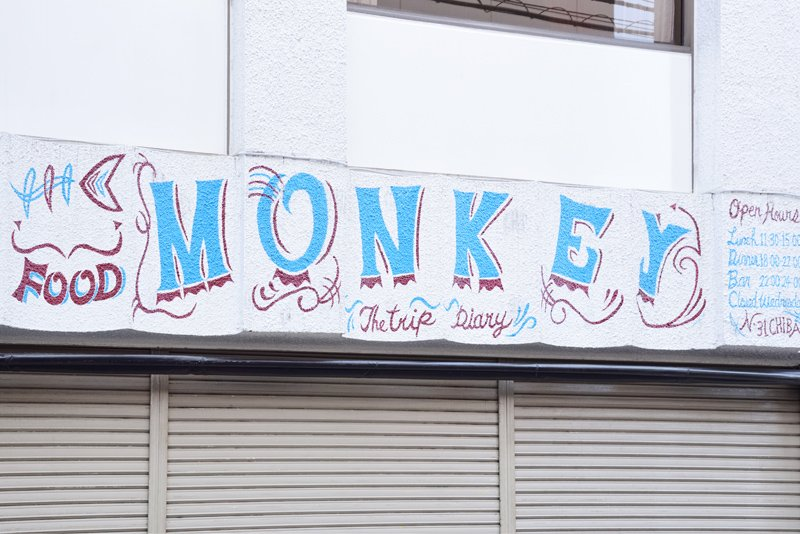 Monkey Sea & Real food(モンキー シーアンドリアルフード)