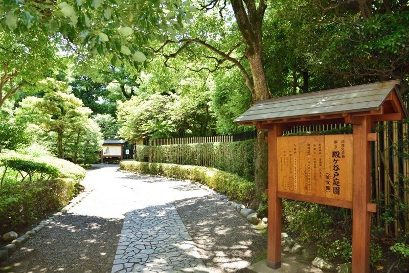 東京都立殿ヶ谷戸庭園