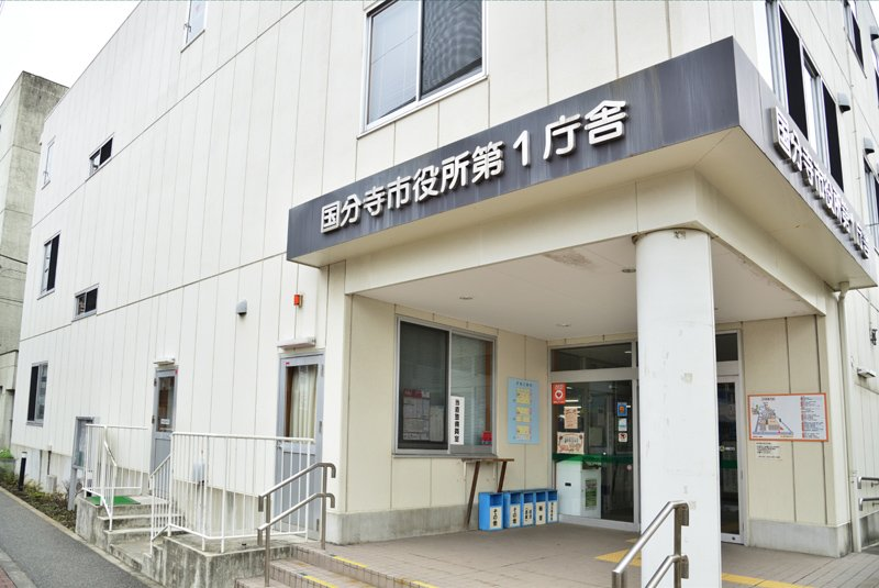 東京都国分寺市の自治体情報