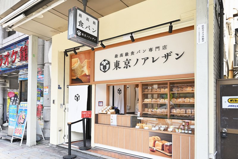 東京ノアレザン 亀戸販売所