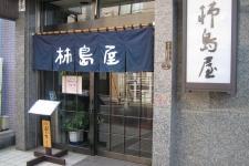 205334_kakishimaya_002