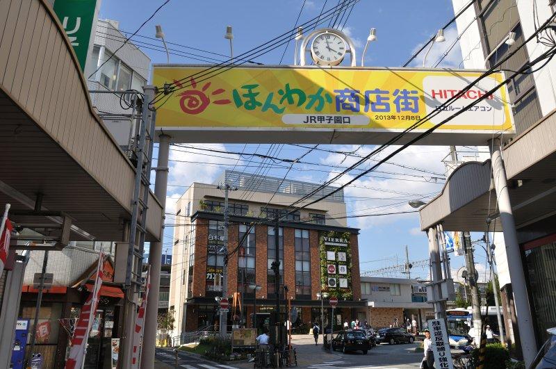 「JR甲子園口ほんわか商店街」