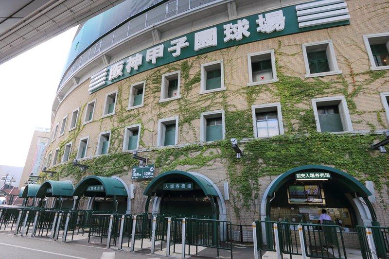 「阪神甲子園球場」