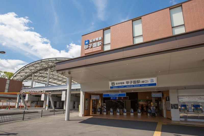 「甲子園」駅