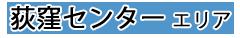 荻窪センターエリア