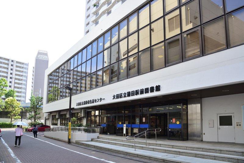 大田区立蒲田駅前図書館