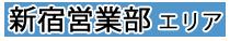 新宿営業部エリア